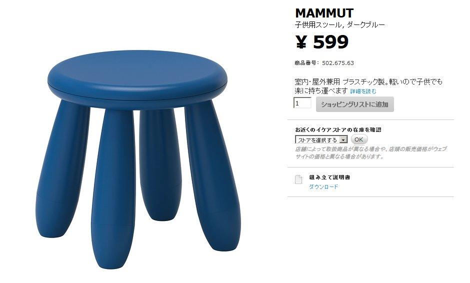 IKEAの子供用スツールMAMMUTは使用禁止!