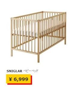 IKEA-SNIGLAR-BABYBETT