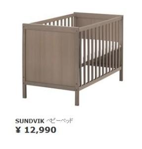 IKEA-SUNDVIK