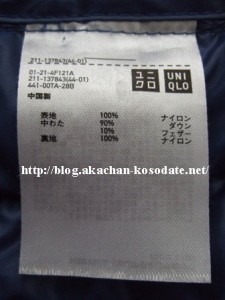 UNIQLO-ULTRALIGHTDOWN-WASHING1