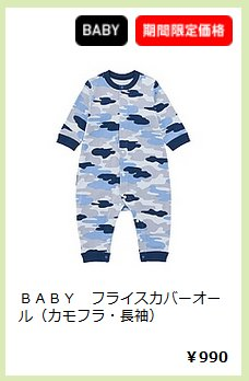 Uniqlo-Baby-camouflage