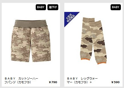 Uniqlo-Kids-camouflage3
