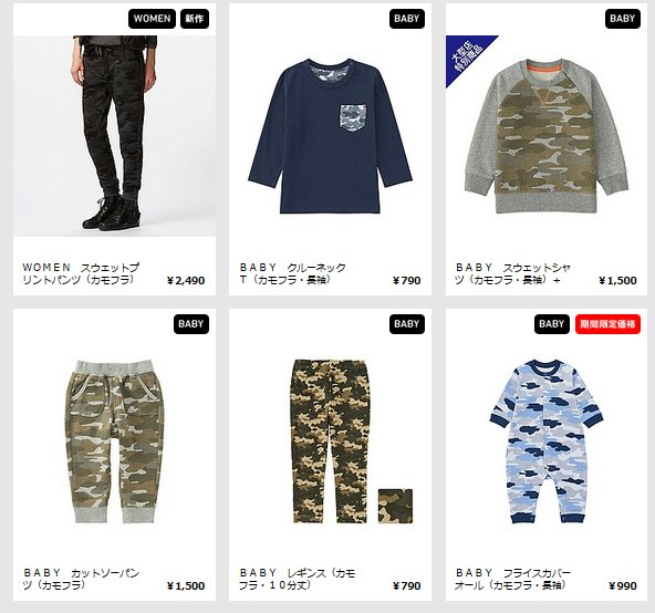 Uniqlo-Kids-camouflage4