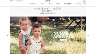 待望のH&Mオンラインショップがオープン!