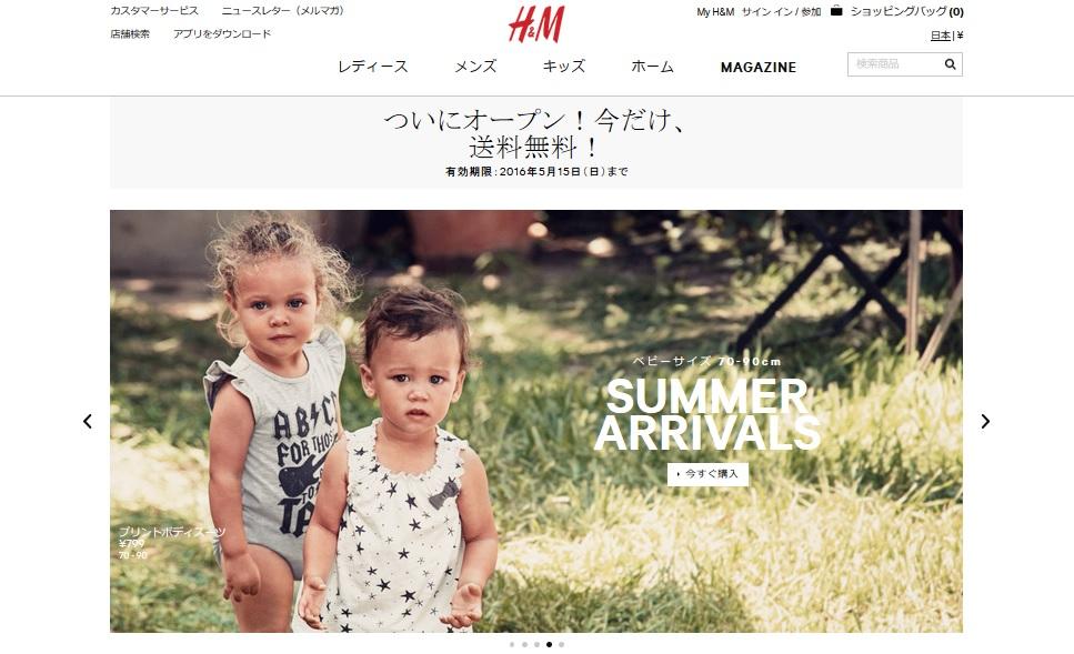 HandM-ONLINE-JAPAN