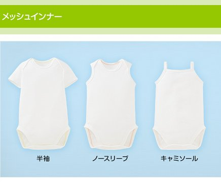 UNIQLO-BABY-SUMMER-BODY